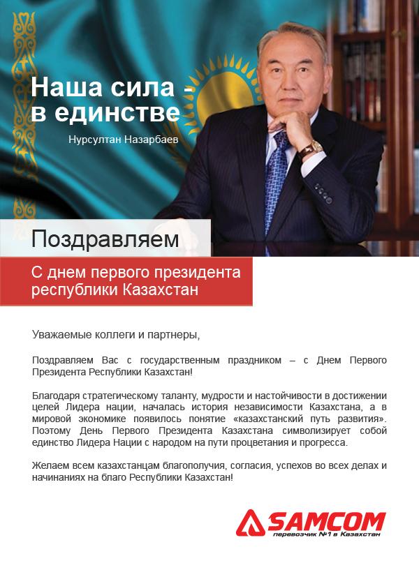 Поздравление президента с днём республики