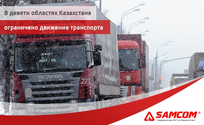 Введено ограничение движения транспорта по многим трассам Казахстана!