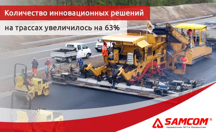 За пять лет число применяемых на федеральных трассах России инноваций увеличилось на 63%