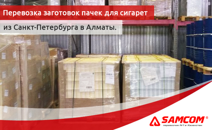 Перевозка заготовок паче для сигарет из Санкт-Петербурга в Алматы