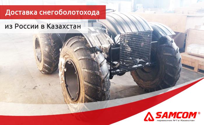 Доставка снегоболотохода из России в Казахстан